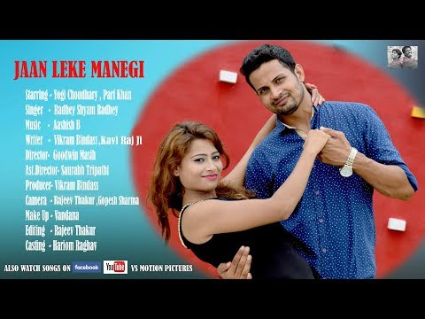 JAAN LEKE MANEGI (FULL VIDEO) - Radhey Shyam Radhey | VS Motion Pictures | Latest Video Songs 2017