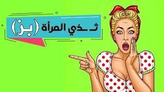 أغرب كلمات أهل الشام العامية وأصولها في اللغة العربية | كسم - بـــز - ألع - هسا |