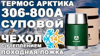 Термос суповой Арктика 306-800A в чехле с супер широким горлом (видео обзор)