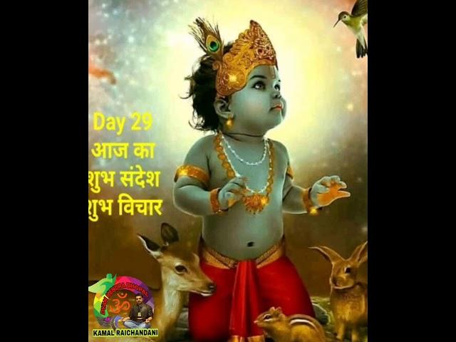 ??? ?????    Shubh vichar    aaj ka suvichar   ?????? 29   DAY 29   motivational thoughts in Hindi