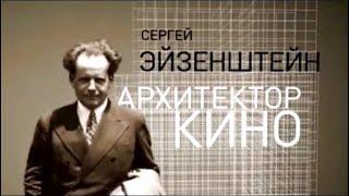 Сергей Михайлович Эйзенштейн – архитектор кино. Звёзды русского авангарда