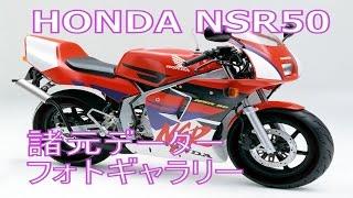 HONDA NSR50 諸元データー ② 解説 フォトギャラリー カタログムービー サービスデーター 名車 2st