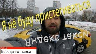 Работа в Яндекс такси ЭКОНОМ Тест для своей психики