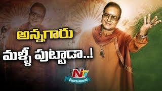 Nandamuri Balakrishna As Spitting Image of His Dad | NTR Biopic First Look | NTV Entertainment