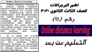 أهم البراجرافات للصف الثالث الثانوى 2020 رقم (5) _ التعليم عن بعد  _online distance learning