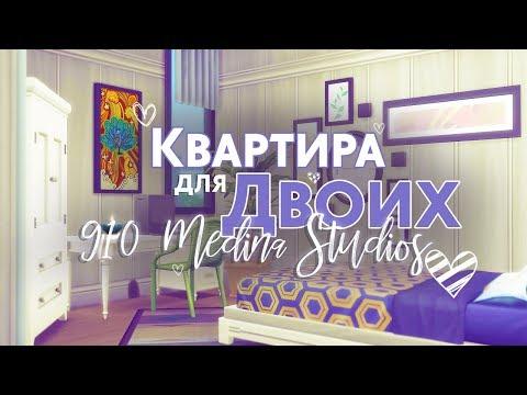 КВАРТИРА ДЛЯ ДВОИХ / TS4 / Строительство