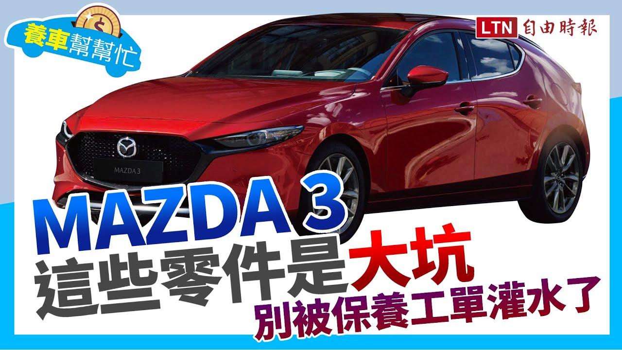【養車幫幫忙】別被保養工單灌水了 Mazda 3養車成本大剖析
