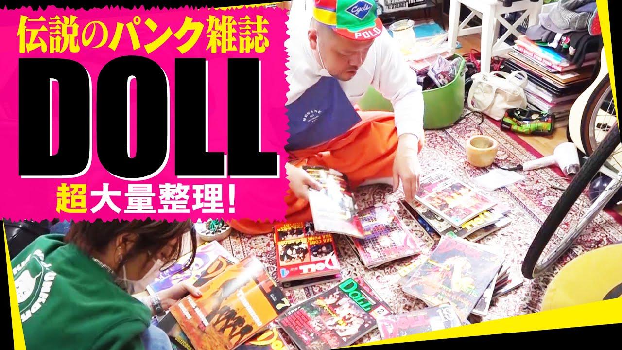 【大量整理】伝説のパンク雑誌『DOLL』を語る!