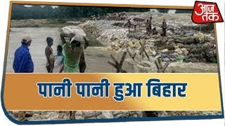 Bihar Floods | No Help From Government As Flood Situation Worsens With Each Day