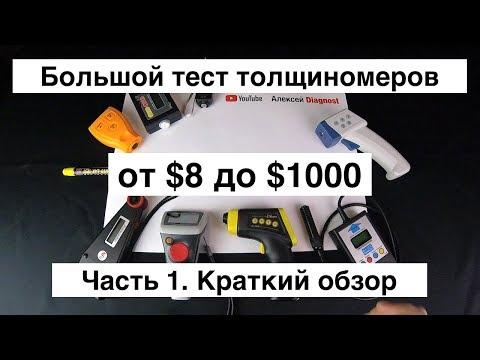Большой тест толщиномеров от $8 до $1000. Часть 1: Краткий обзор