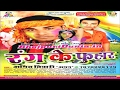 Download Mobil me rangwa ghor ke # Rang ke phoohar #  Amit Tiwari MP3 song and Music Video