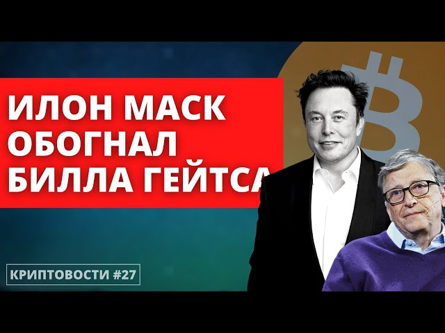 Биткоин по $19500! и Причины отката | Запуск Ethereum 2.0 | Илон Маск обогнал Билла Гейтса