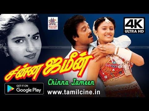 Chinna  Jameen 4K கார்த்திக் சுகன்யா கவுண்டமணி, செந்தில் நடித்த நகைச்சுவை,செண்டிமெண்ட்  திரைப்படம்