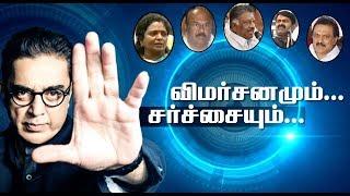 Bigg Boss Controversy – Puthiya Thalaimurai TV Show