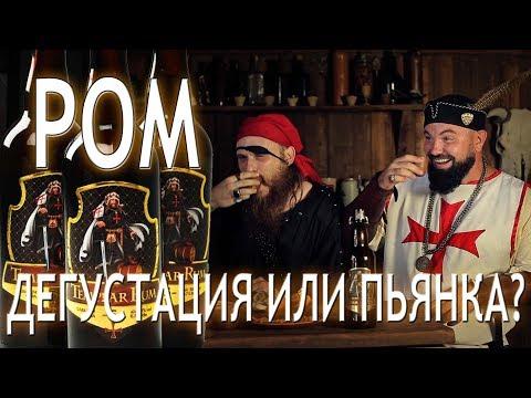 Templar Rum. Дегустация