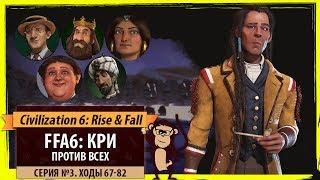 Кри против всех! Серия №3: Постояли и хватит (Ходы 67-82). Civilization VI: Rise & Fall
