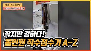 #SK매직 올인원정수기 With PS&M수정점 …