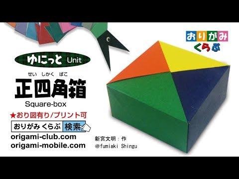 ハート 折り紙 箱 折り紙 正方形 : youtube.com