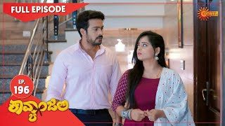Kavyanjali - Ep 196 | 04 May 2021 | Udaya TV Serial | Kannada Serial