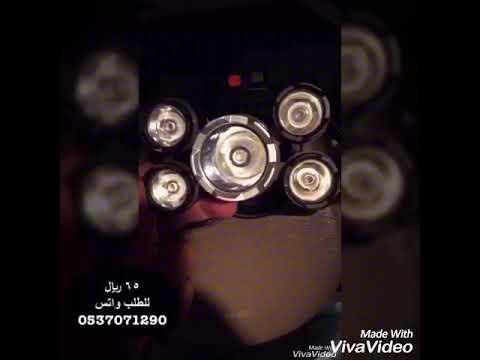 كشاف راس 5 عدسات للطلب واتس 0537071290