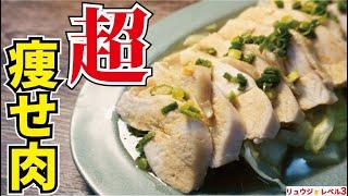 レンジ鶏むね肉の白菜蒸し|料理研究家リュウジのバズレシピさんのレシピ書き起こし