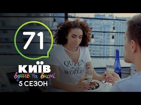 Киев днем и