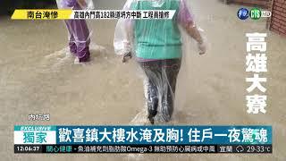 一夕暴雨! 高雄歡喜鎮大樓水淹及胸  華視新聞 20180828