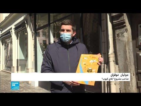 ريبورتاج 4/2: فرنسي اعتنق الإسلام يطلق -لعبة مكعبات- لدفع الأطفال إلى اكتشاف ديانته الجديدة  - نشر قبل 23 ساعة