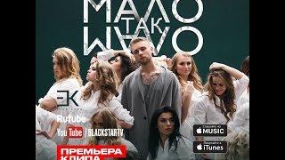 VLOG - Съёки клипа Егора Крида на песню Мало так Мало ....
