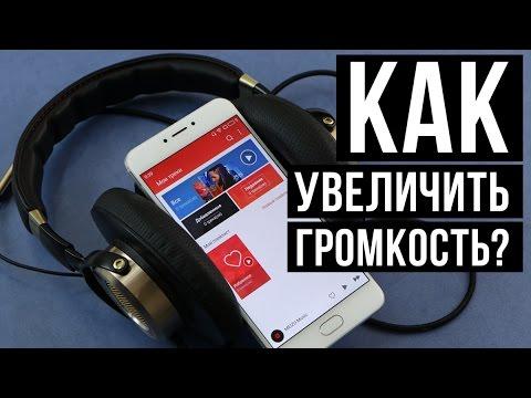 Как увеличить громкость в смартфонах Meizu? from YouTube · Duration:  1 minutes 16 seconds
