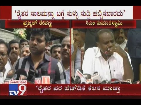 Prajwal Revanna Reacts On Farmers Loan Waiver, Says HDK Will Speak To Alliance & Take Decision
