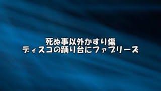 The Skilled 犯蔵 REMIX thumbnail