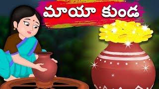 మాయా కుండ | Maya Kunda | Magical Pot | Telugu Kathalu | Telugu Moral Stories For Kids | Edtelugu