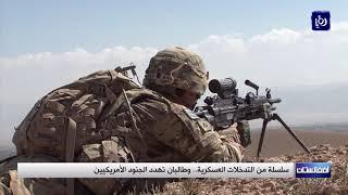 إعلان إرسال آلاف الجنود لقتال طالبان في أفغانستان - (22-8-2017)