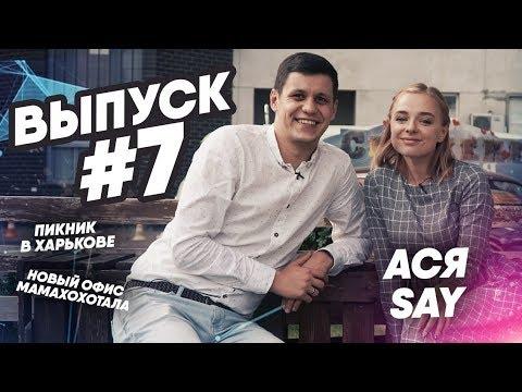Ася Say о Сексе и Свадьбе. Пикник в Харькове.  Офис Мамахохотала