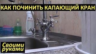 Как починить капающий кран на кухне | Своими руками