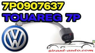 7P0907637 Датчик износа передних тормозных колодок VW Audi