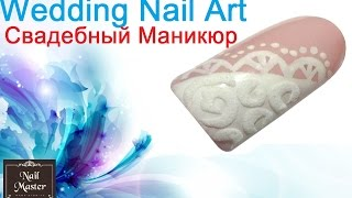 Очень лёгкий свадебный маникюр гель лаком - Very easy wedding nail art tutorial(, 2016-03-22T11:05:07.000Z)