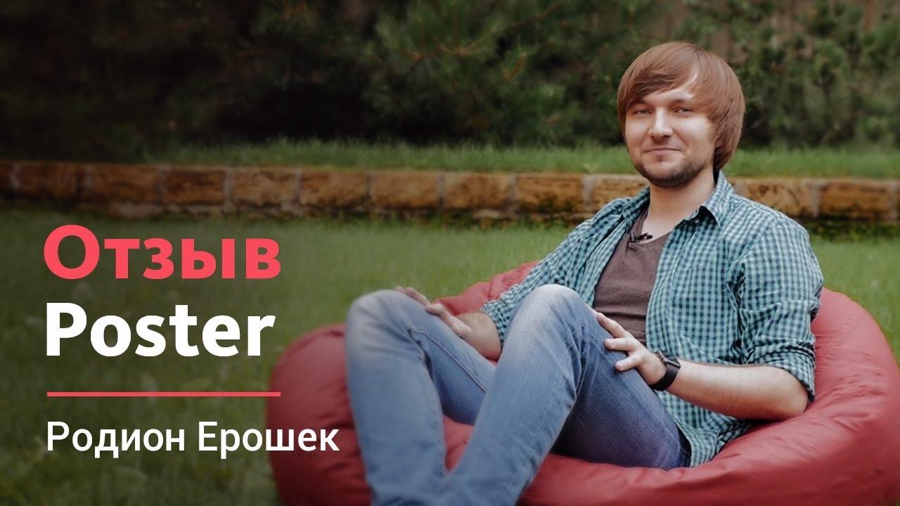 Отзыв о LivePage - Родион Ерошек, Poster