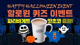 [HAPPY HALLOWEEN EVENT] 리틀팍스 한…