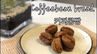 [홈베이킹]집에서 커피콩빵 만들기coffeebean b…