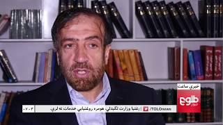 LEMAR NEWS 12 February 2018 / د لمر خبرونه ۱۳۹۶ د دلو ۲۳