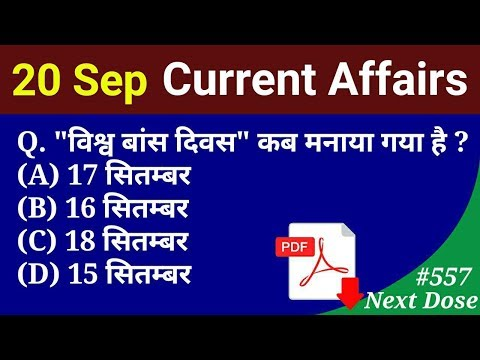 TODAY DATE 20/9/19  CURRENT AFFAIRS VIDEO AND PDF FILE DOWNLORD