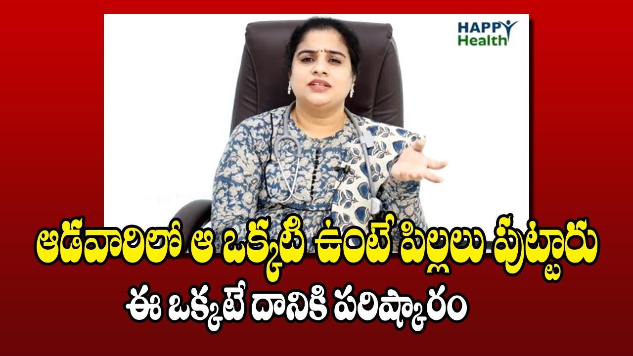 Download ఆడవారిలో ఆ ఒక్కటి ఉంటే పిల్లలు పుట్టారు || Dr.Kavya Priya Vazrala About Female Infertility || HH