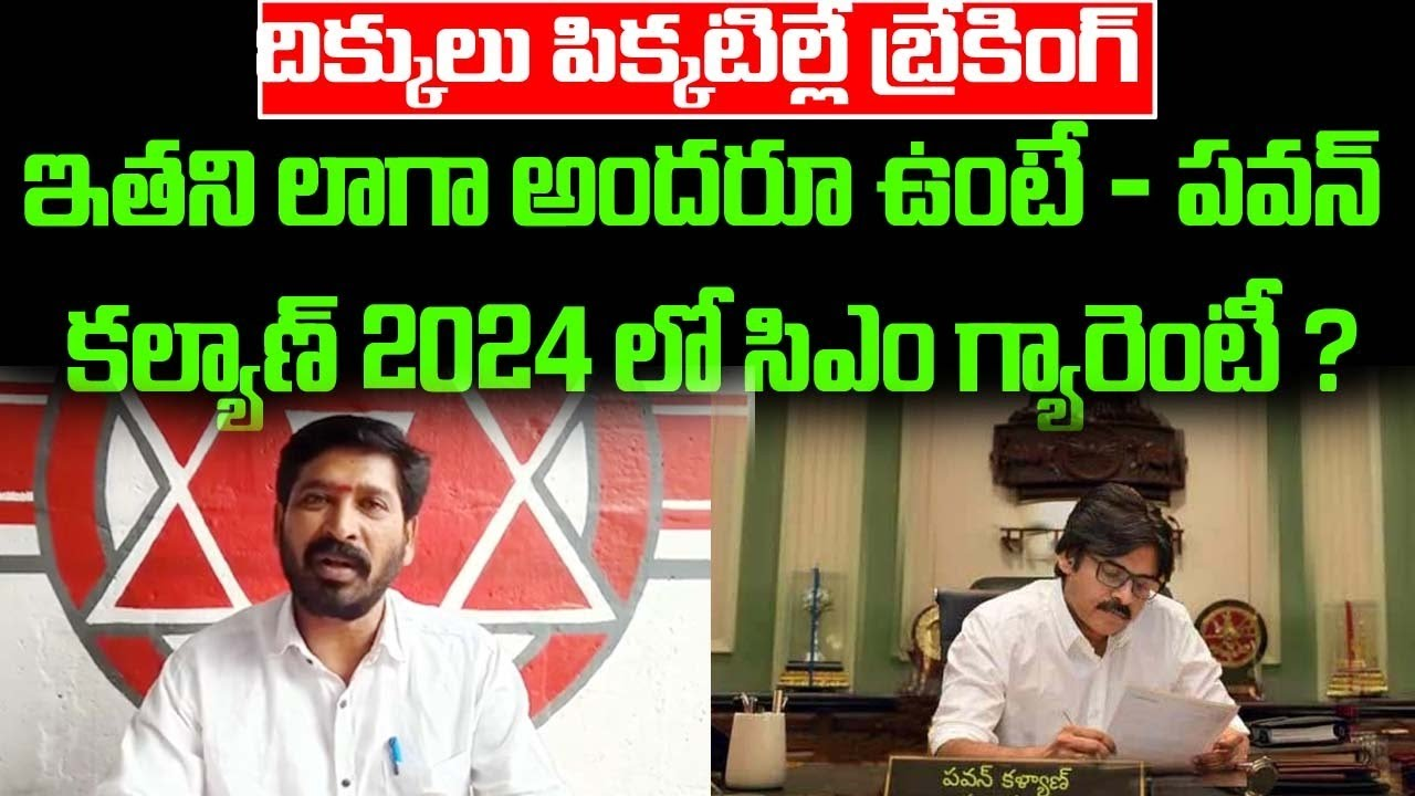 Pawan kalyan news latest | Pawan kalyan latest  news | Janasena party | Pawan speech Live