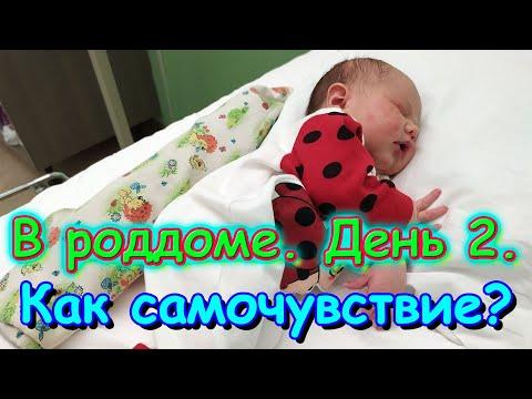Второй день в роддоме. Как мое самочувствие и Максима. (01.21г.) Семья Бровченко.