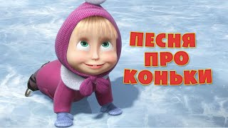 Маша и Медведь - Песня ''Про коньки'' (Праздник на льду)