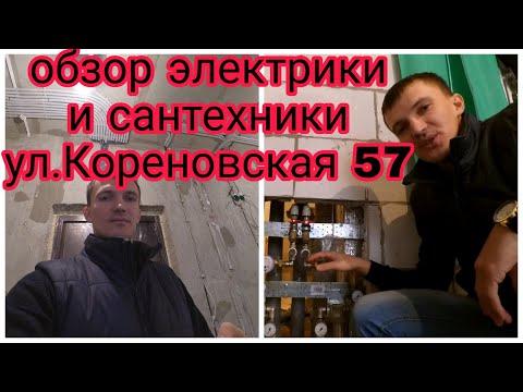 Обзор электрики и сантехники. Ул. Кореновская г. Краснодар