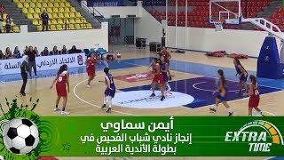 أيمن سماوي - إنجاز نادي شباب الفحيص في بطولة الأندية العربية