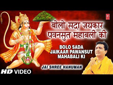 BOLO SADA JAIKAAR PAWANSUT MAHABALI KI [Full Song] Jai Shree Hanuman